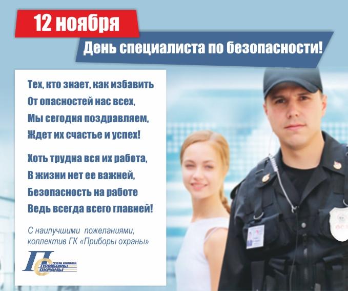 Поздравление для сотрудников службы безопасности