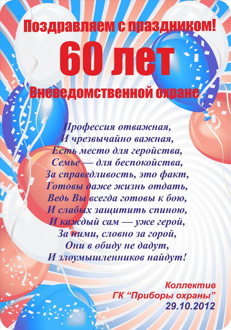 Поздравления, день вневедомственной охраны открытки