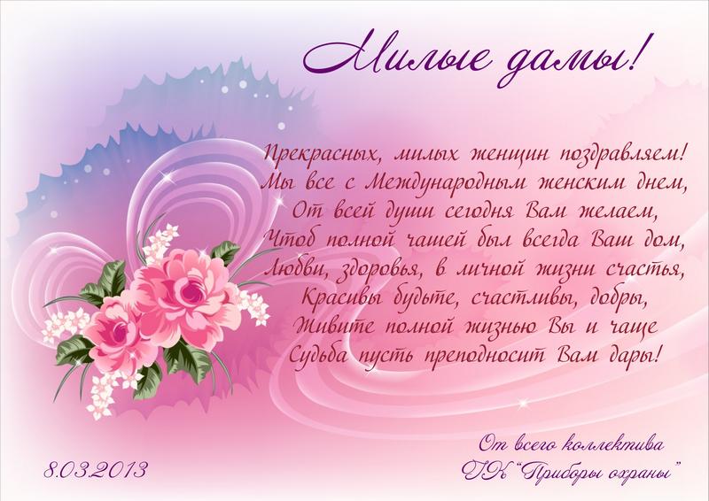 Поздравление с 8 марта женщинам-коллегам в стихах красивые